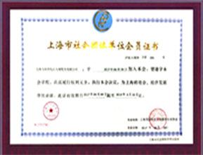 关于飞际荣誉证书