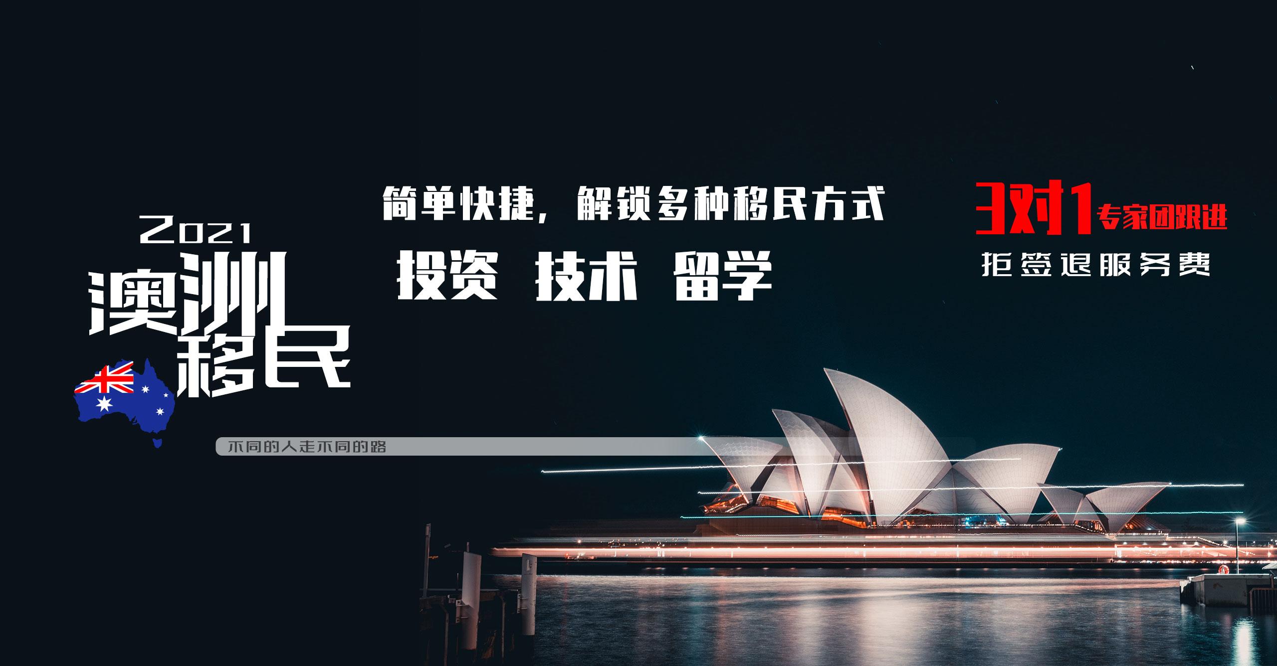 澳(ao)洲移民