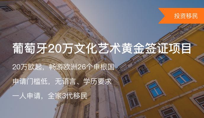 葡萄牙20万文化艺术黄金签证项目