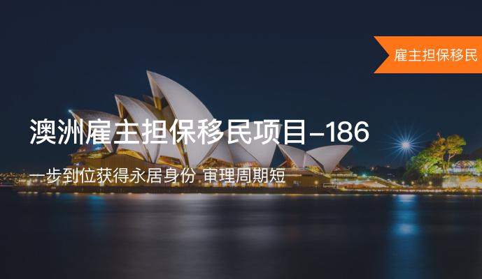 澳洲雇主担保移民项目-186