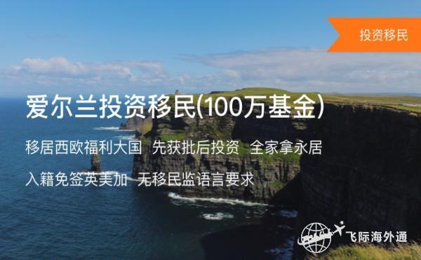爱尔兰投资移民100万欧元
