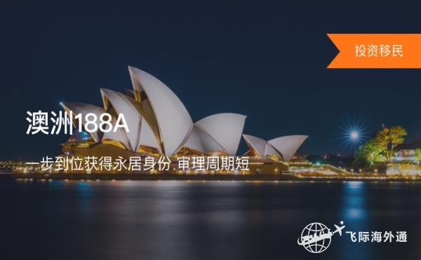 澳大利亚188A投资移民新政是什么2.jpg