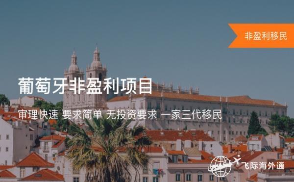 葡萄牙D7签证成功率如何?适合哪些人申请呢?2.jpg