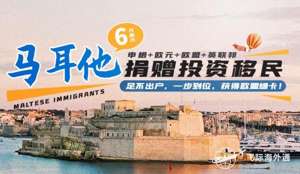 马耳他这么小,移民马耳他有什么好处?