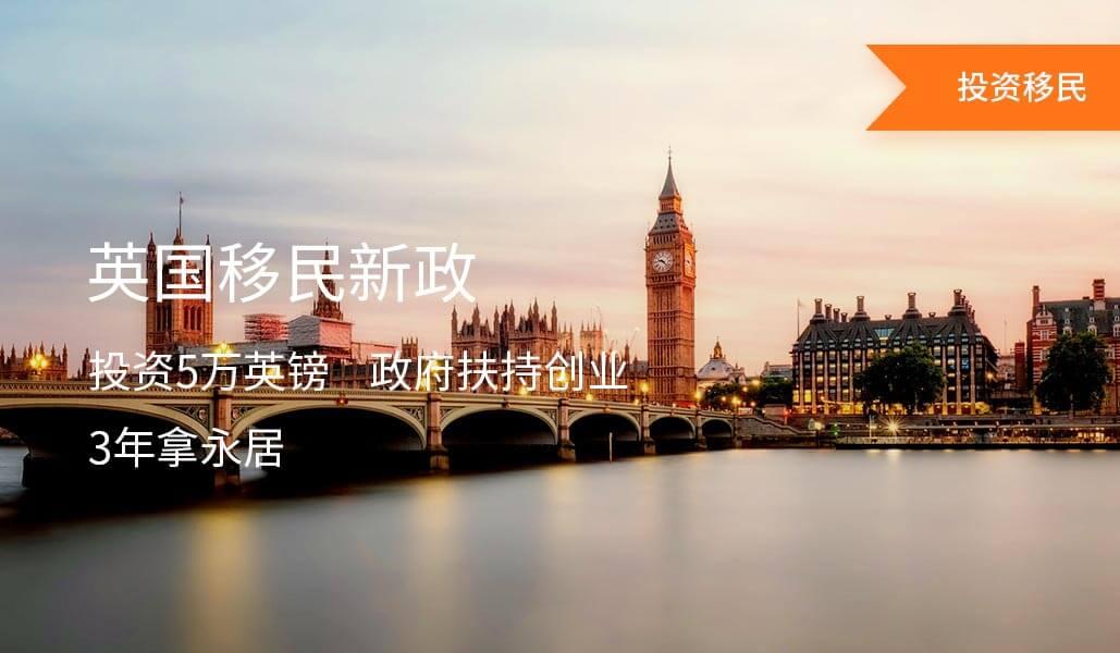 英国5万英镑创新签证
